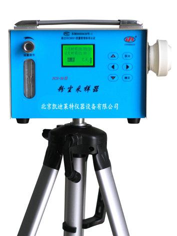 FCS-30型粉尘采样器