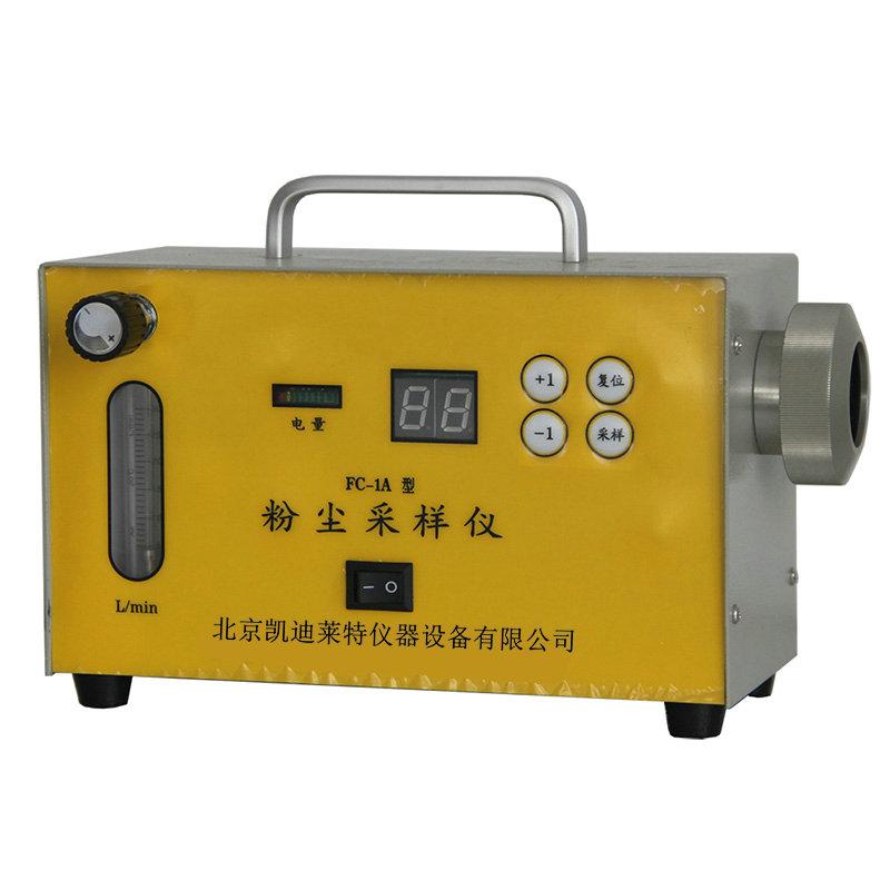FC-1A粉尘采样器
