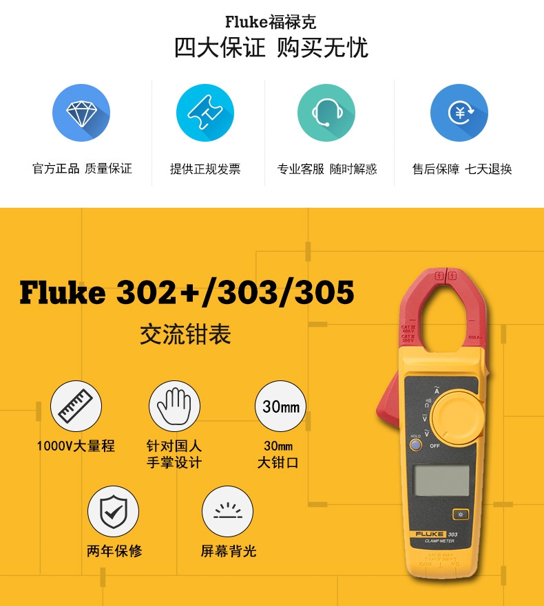 福禄克FLUKE F302+ 高精度数字钳形表