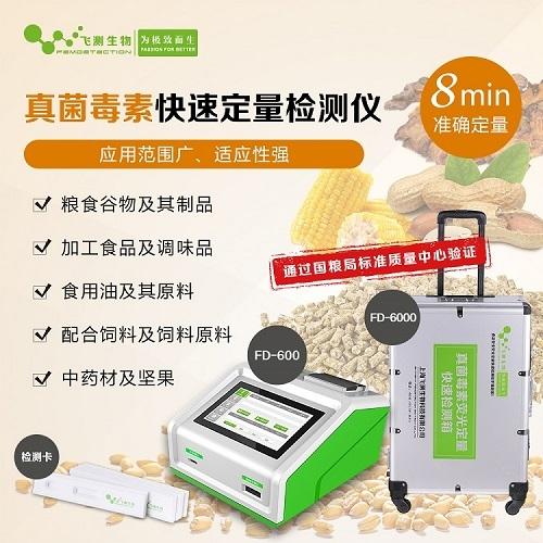 FD-600型多功能霉菌毒素快速检测仪