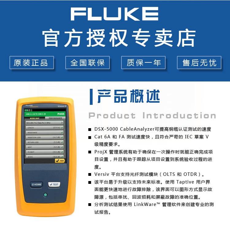 福禄克测试DSX2-5000 CH