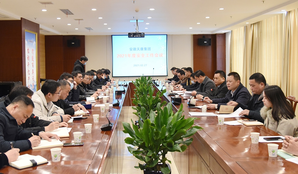 安徽天康集团召开2021年安全生产工作会议
