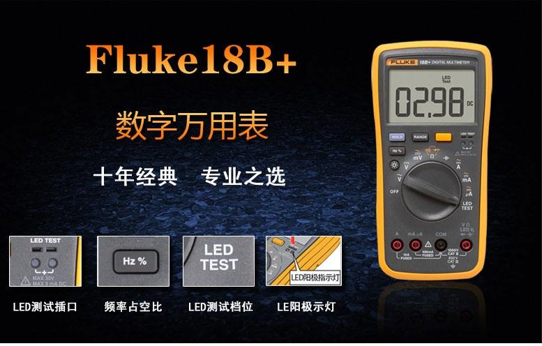 Fluke福禄克18B+数字万用表
