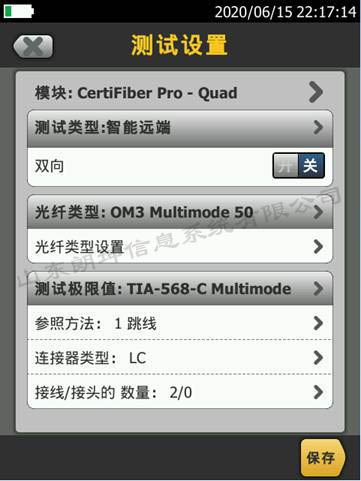 FLUKE DSX-8000/5000 CH中的光纤测试方法