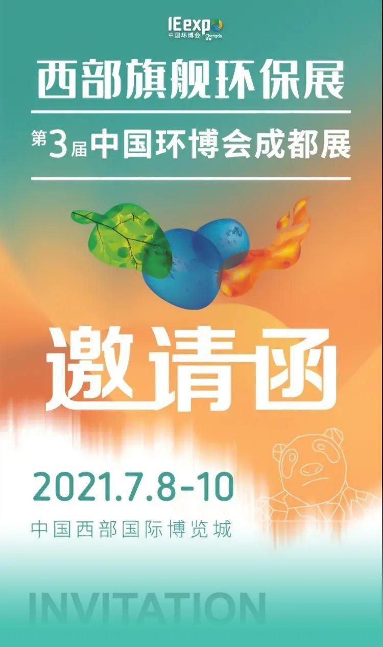 【西引力】邀您在盛夏成都共赴一场绿色约会!