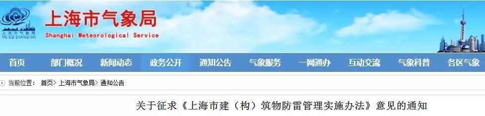 上海:制定建设工程设计文件(施工图)防雷部分设计深度要求.jpg