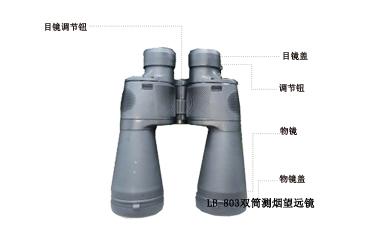 <strong>LB-803双筒测烟望远镜</strong>.png