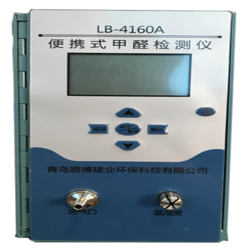<strong>LB-4160A便携式甲醛分析仪</strong>jpg.jpg