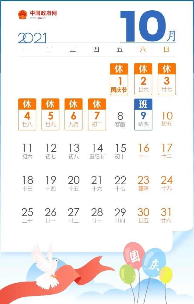 上海晟皋电气关于2021年国庆放假安排的通知