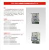 DDSD866全功能电子式电能表厂家生产